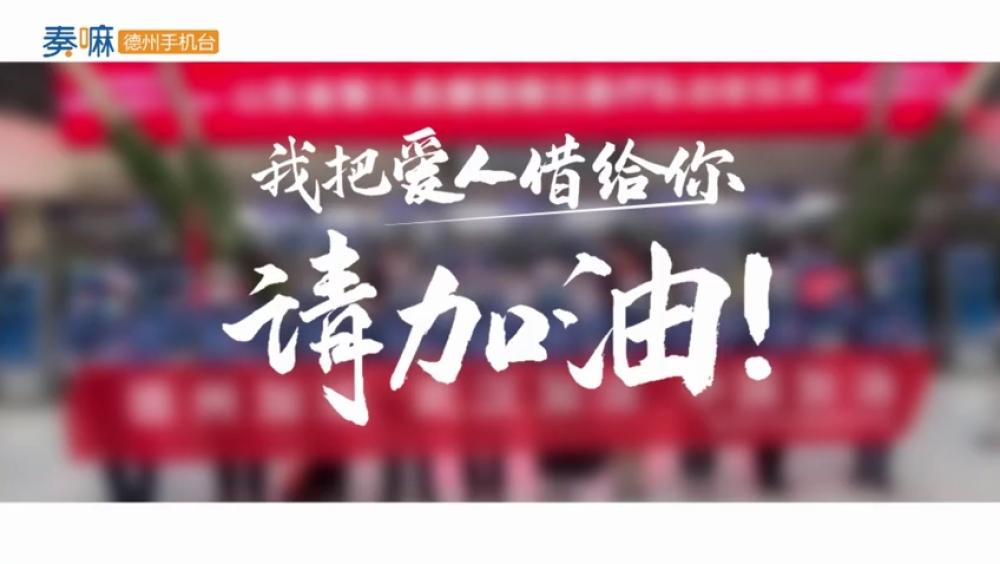 文艺原创|山东德州:音乐作品《我把爱人借给你 请加油!》[(000439)2020-02-19-14-57-21].JPG