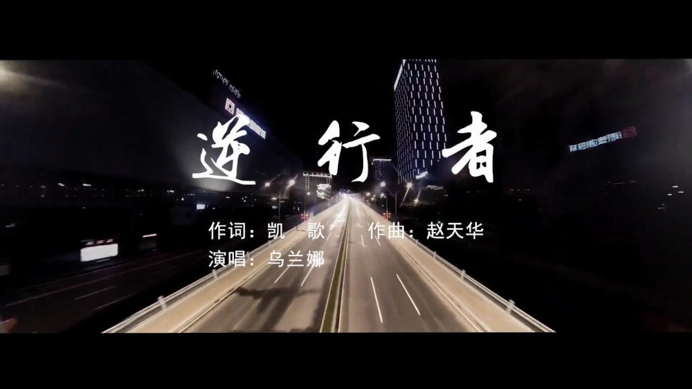 """致敬最美""""逆行者"""",武汉加油!新歌礼赞""""逆行者""""(MV)[(000706)2020-02-19-15-49-39].JPG"""