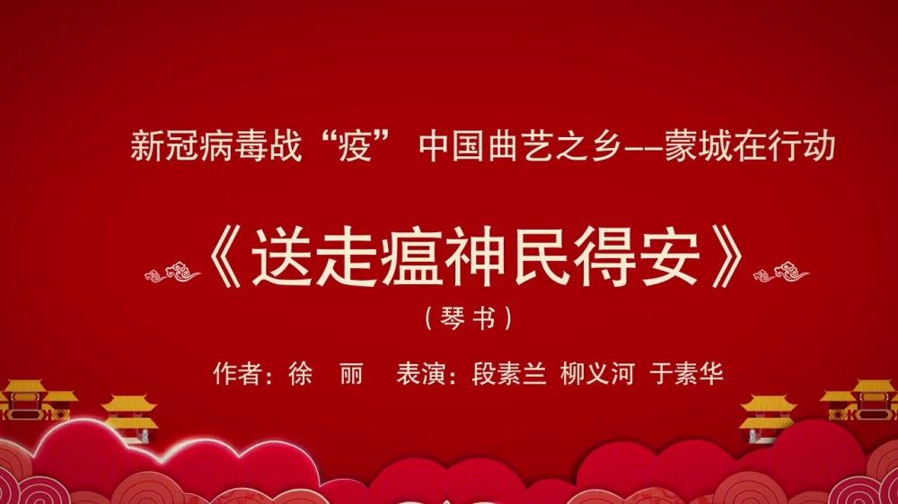 """非遗+文艺战""""疫"""" 亳州非遗人在行动(十五)-1[(000086)2020-02-20-19-15-12].JPG"""