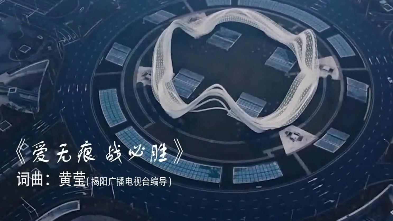 《爱无痕 战必胜》封面图.jpg