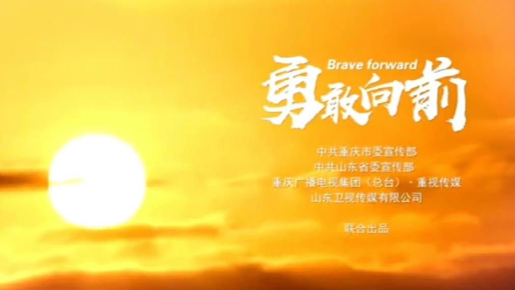 《勇敢向前》封面图.jpg