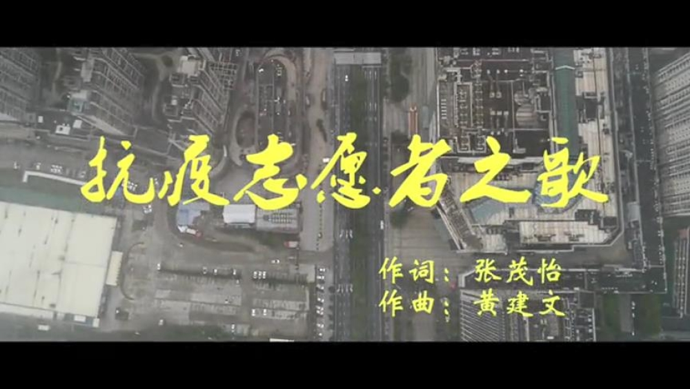 抗疫志(zhi)願(yuan)者之(zhi)歌_騰訊(xun)視頻(pin)[00_00_20][20200224-094724].jpg