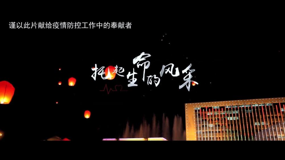 庆云一中 真情MV《托起生命的风采》,让[00_00_20][20200224-160626].jpg