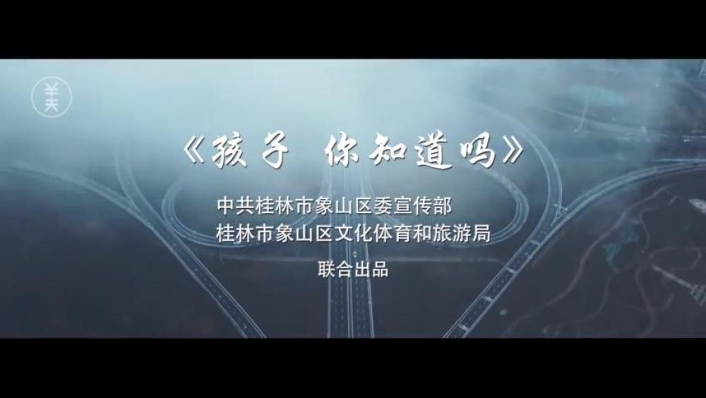桂林象山 MV《孩子你知道吗》[00_00_01][20200226-091945].jpg