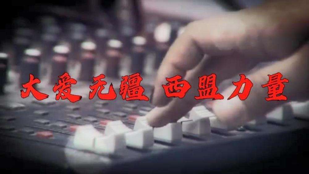 """文艺抗""""疫"""" MV《大爱无疆 西盟力量》[00_00_01][20200226-103901].jpg"""