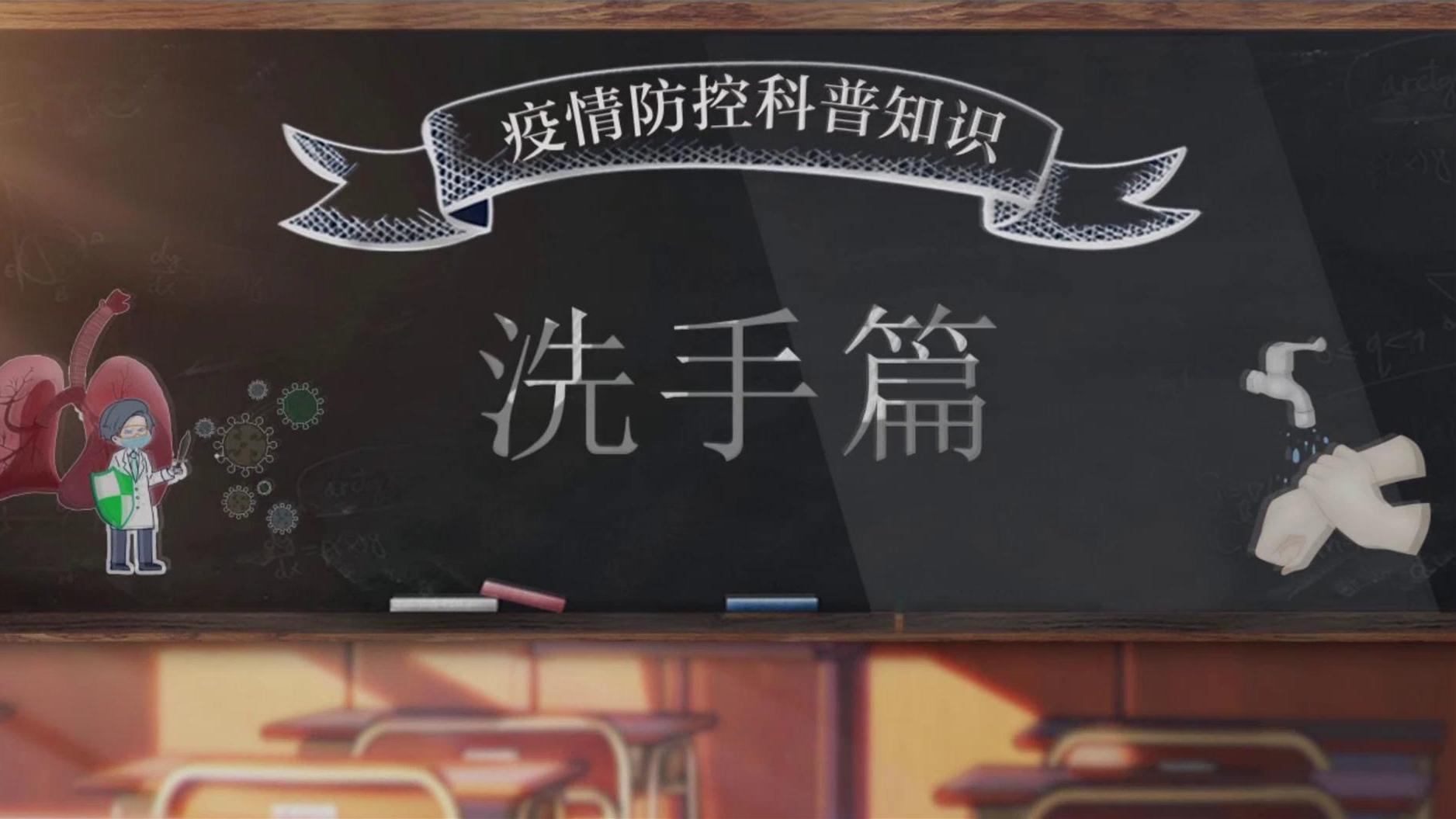 【动漫】疫情防控科普知识之洗手篇封面图].jpg