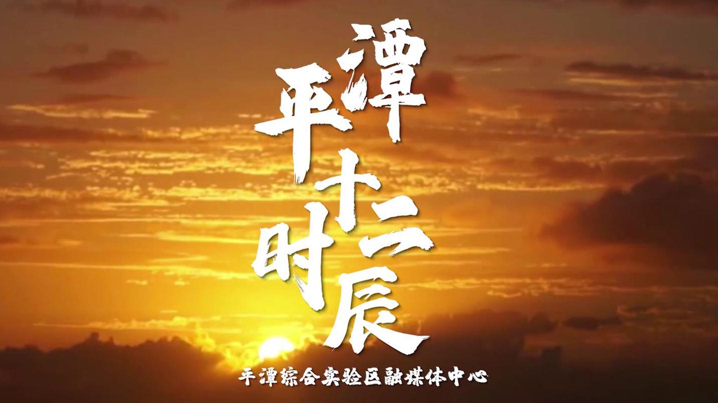 平潭12时辰封面图.jpg