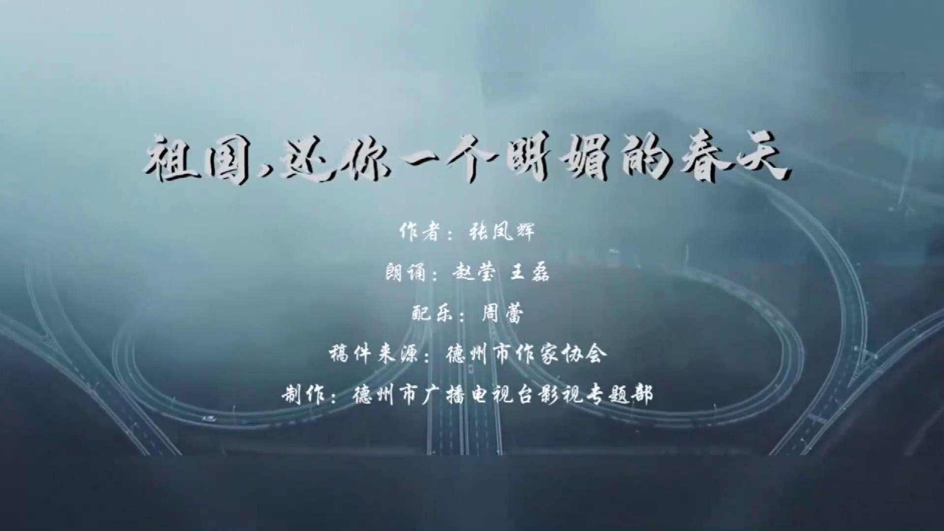 诗朗诵MV《祖国,还你一个明媚的春天》封面图].jpg