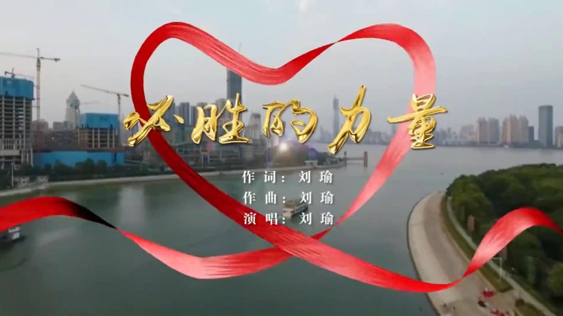 抗疫宣传主题曲《必胜的力量》封面图.jpg