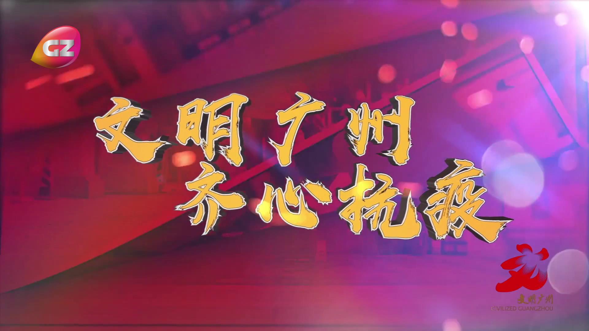 【广州好人1】文明广州 共同抗疫封面图.jpg