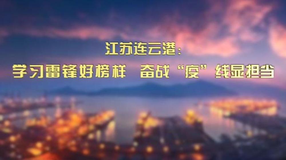 """江苏连云港:学习雷锋好榜样 奋战""""疫""""线[00_00_02][20200304-170517].jpg"""