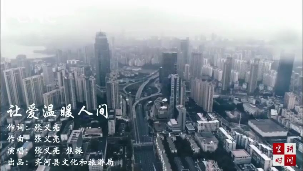 百(bai)姓(xing)宣講∣原創歌曲《du)冒ai)溫(wen)暖人間》[00_00_01][20200306-150303].jpg