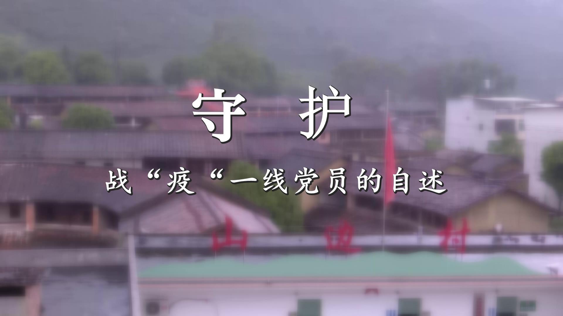 """守护——战""""疫""""一线党员的自述[封面图].jpg"""