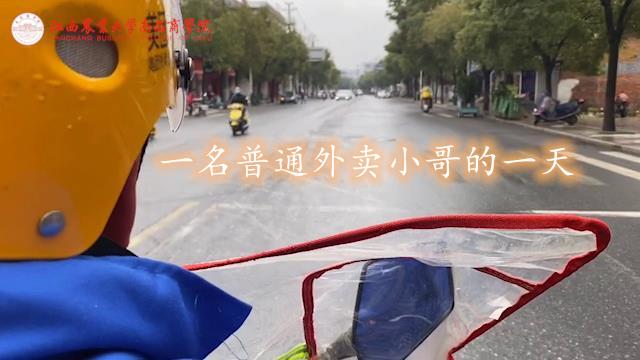 铅山县一名普通外卖员的一天封面图].jpg