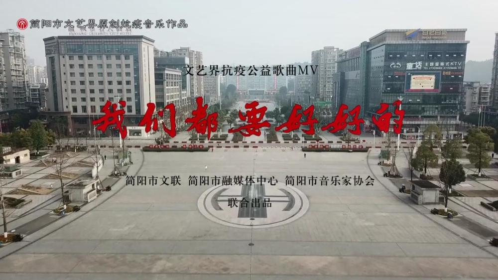 复工复产之际,简阳28位文艺志愿者高歌 [00_00_12][20200310-162900].jpg