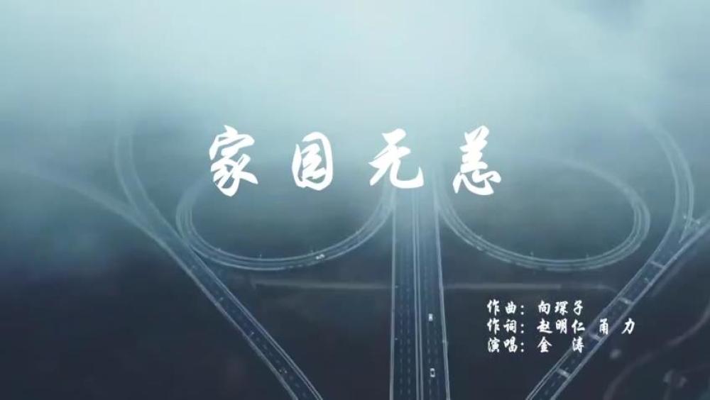 """【炫】四川北川:战""""疫""""歌曲暖人心 共克[00_00_02][20200317-155036].jpg"""