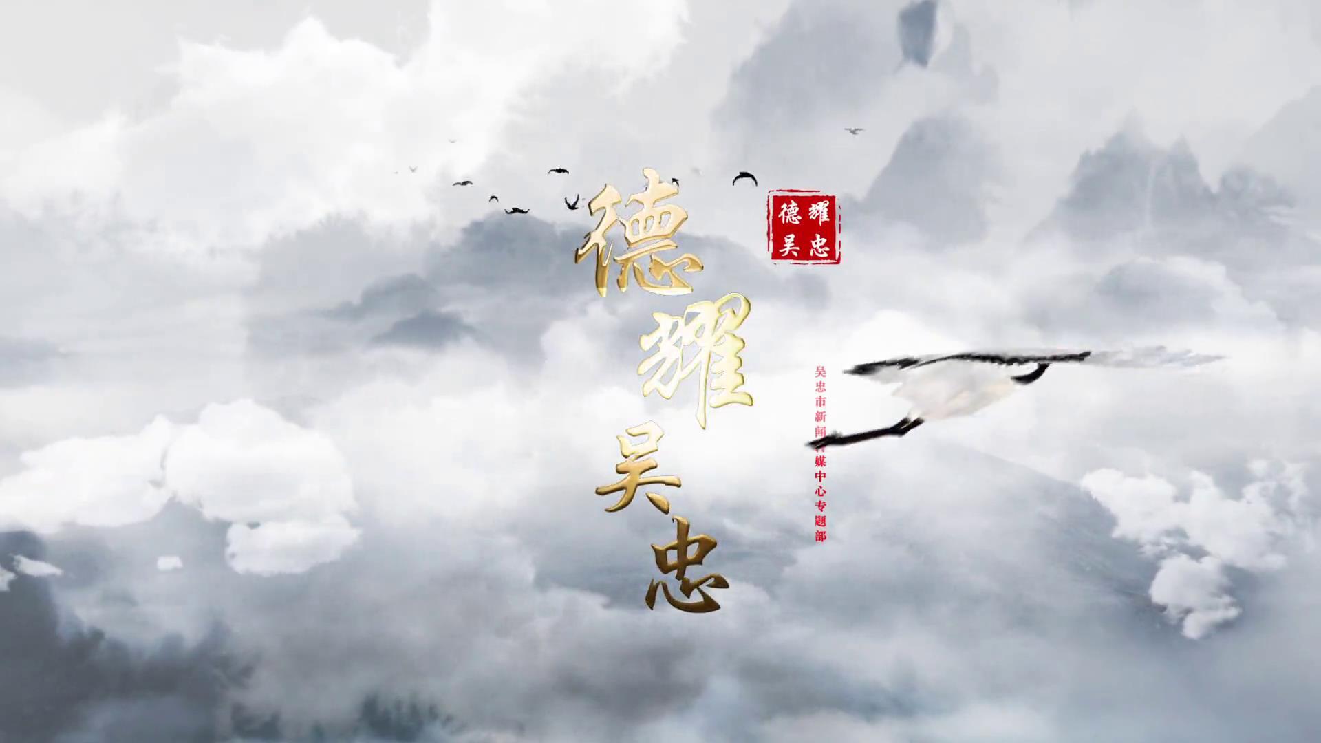 德耀吴忠[封面图].jpg