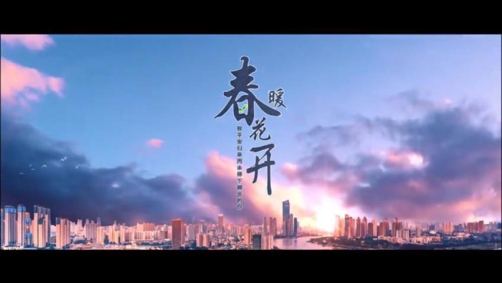 文艺抗疫 衡阳原创MV《春暖花开》致敬平[00_00_09][20200320-112330].jpg