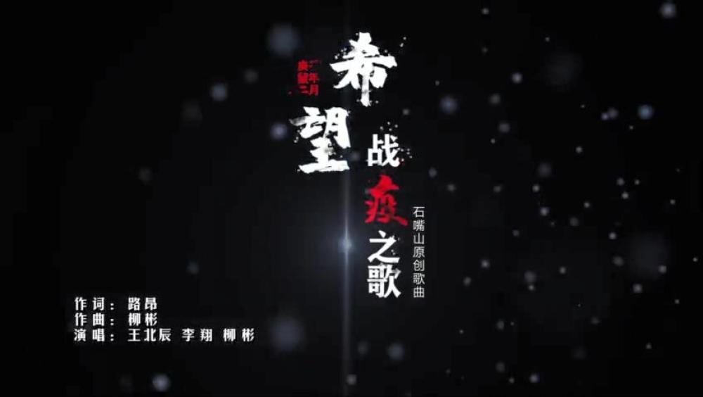 石嘴山战疫之歌——《希望》MV[00_00_34][20200320-113844].jpg