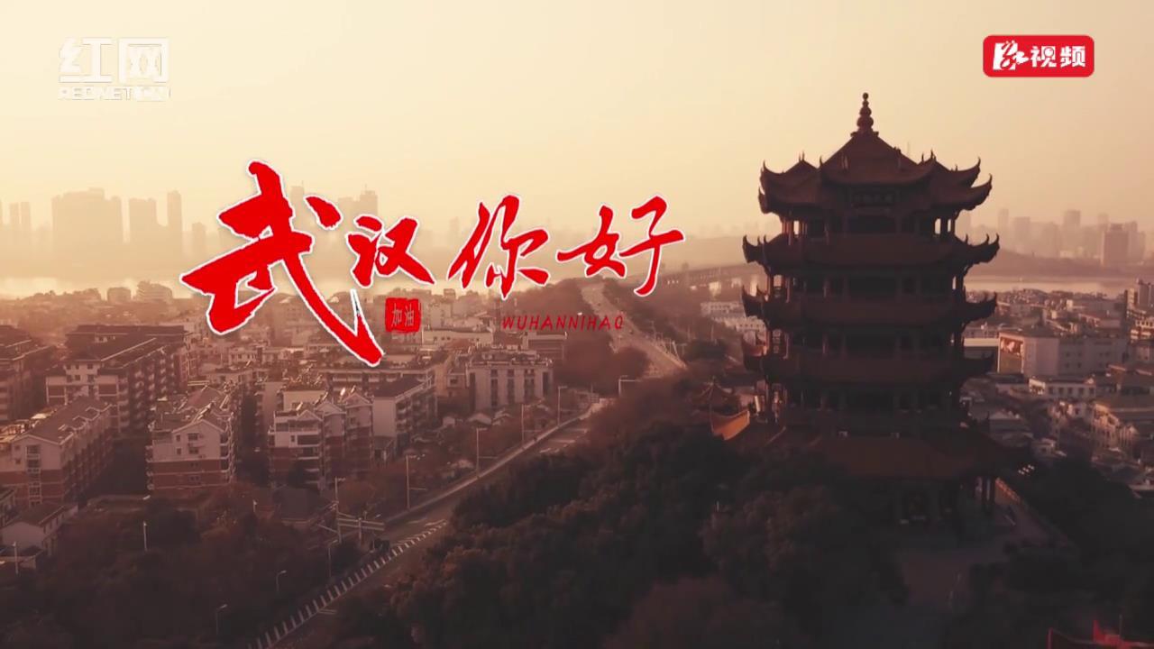 武汉你好[封面图].jpg