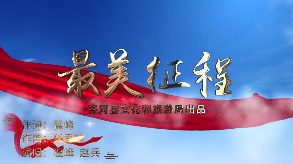 齐河文旅原创歌曲《最美征程》致敬英雄,欢[00_00_02][20200325-163843].jpg