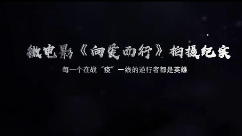 《向爱而行》纪录片[封面图].jpg