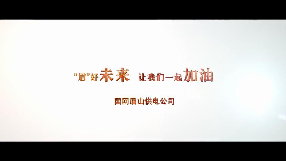 """原创抗疫视频——""""眉""""好未来 大家一起加[00_03_07][20200327-103845].jpg"""