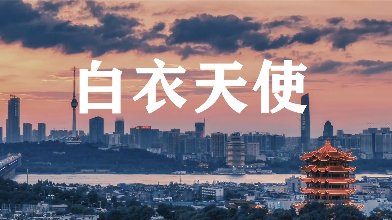 白衣天使 3分版定[封面图].jpg