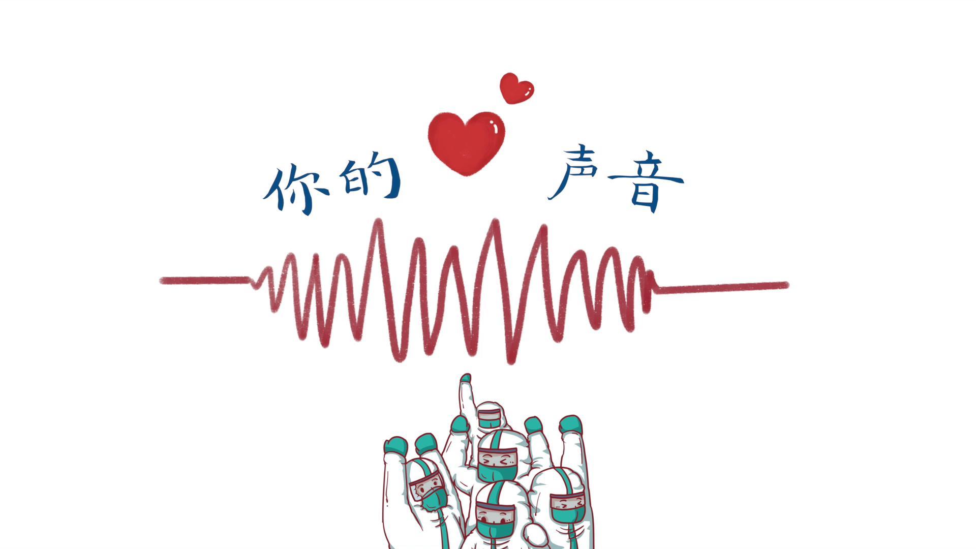 """江苏扬州:手绘战""""疫""""动漫视频《你的声音》[封面图].jpg"""