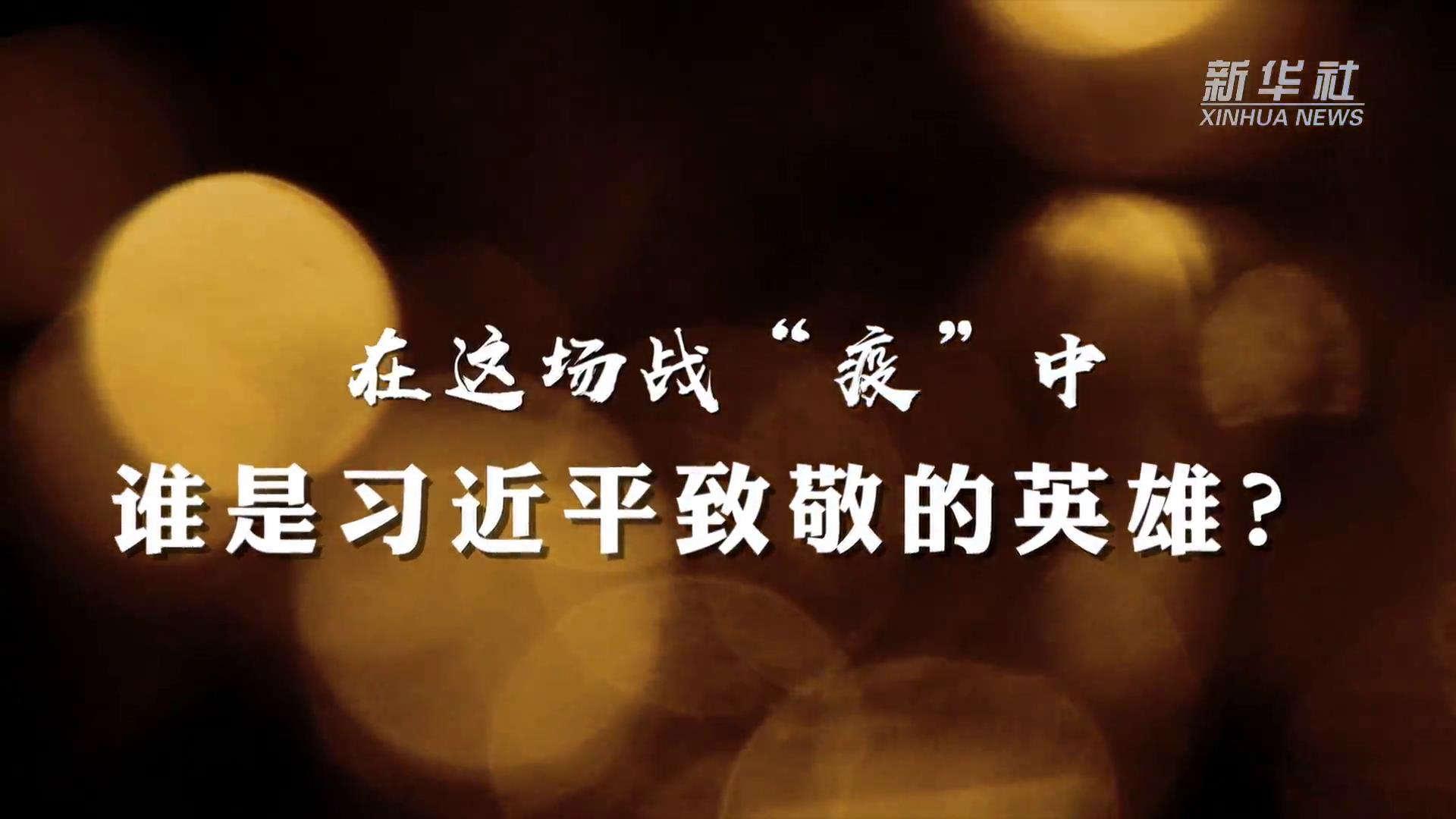 习近平致敬的这些英雄[封面图].jpg