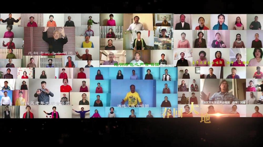 """千人视频合唱自创歌曲 讴歌祖国抗""""疫""""奇[00_04_50][20200402-111353].jpg"""