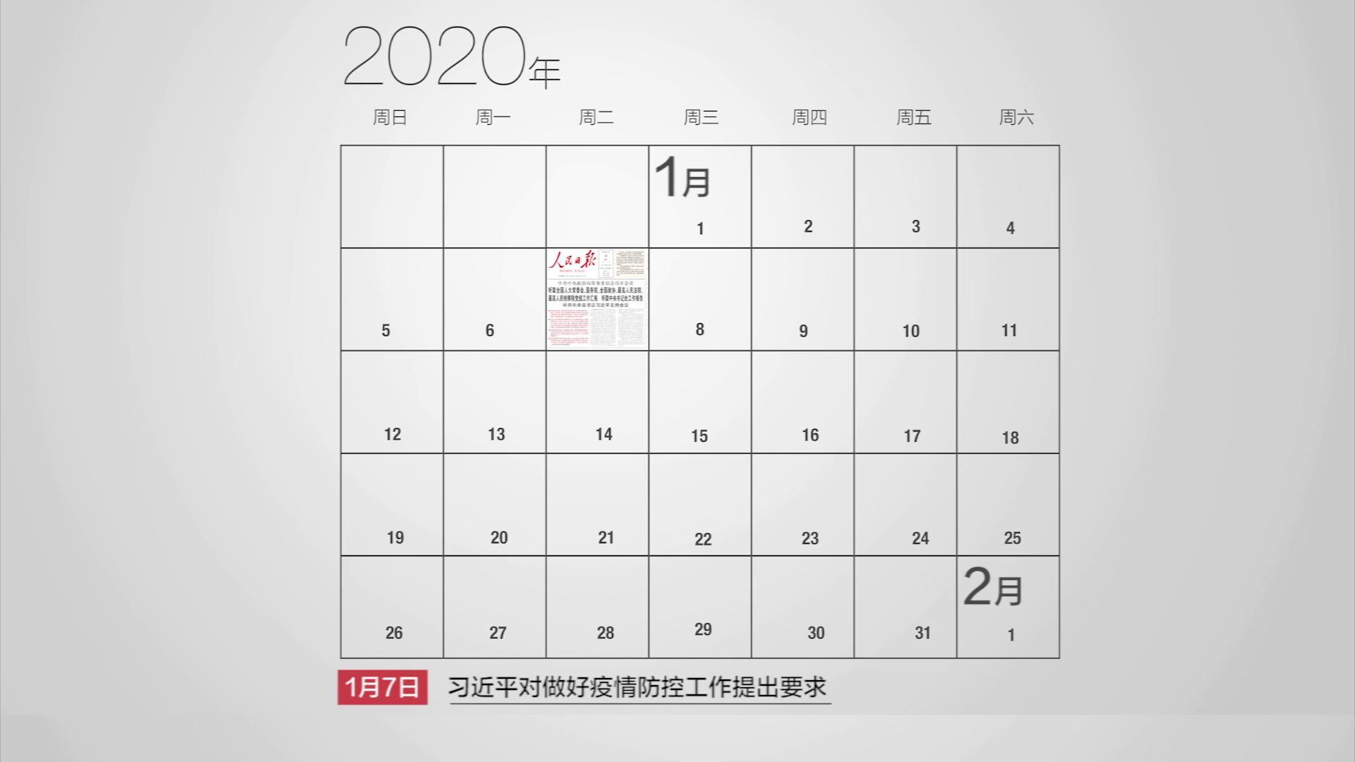 """习近平的战""""疫""""日历[封面图].jpg"""