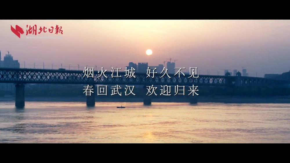 烟火江城 欢迎归来[00_01_53][20200408-105249].jpg