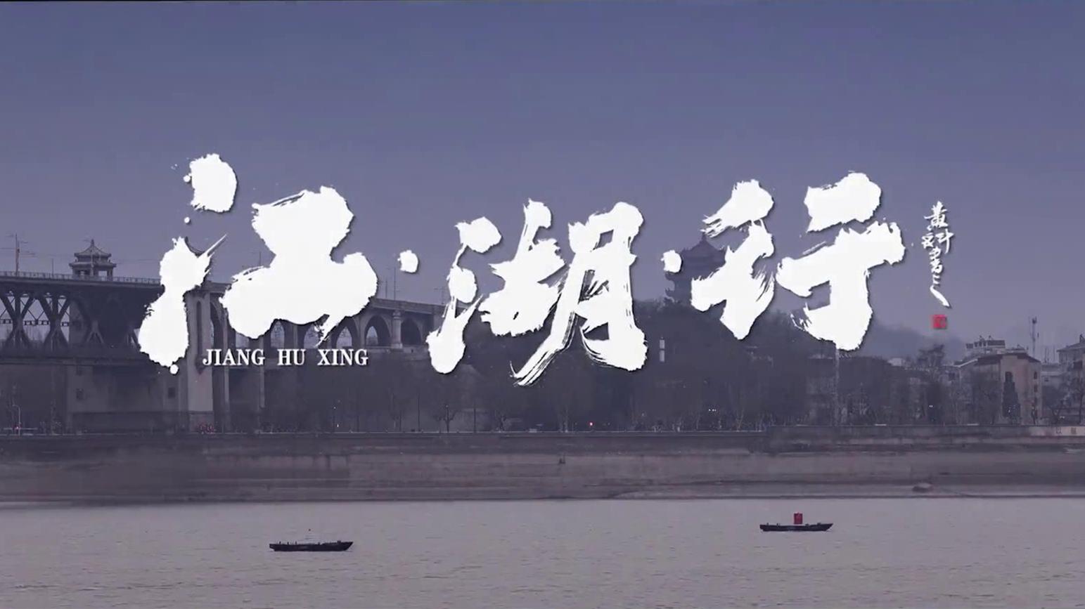 江·湖·行[封面图].jpg