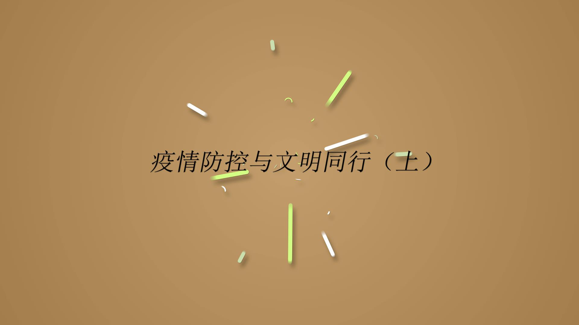 疫情防控与文明同行(上)[封面图].jpg