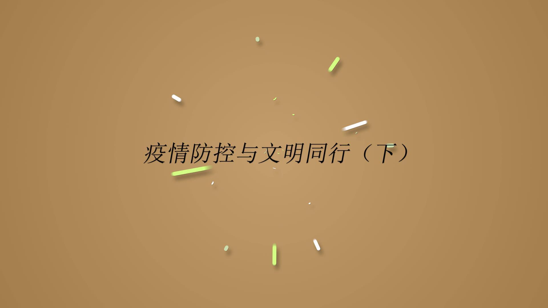 防疫动画(下)[封面图].jpg