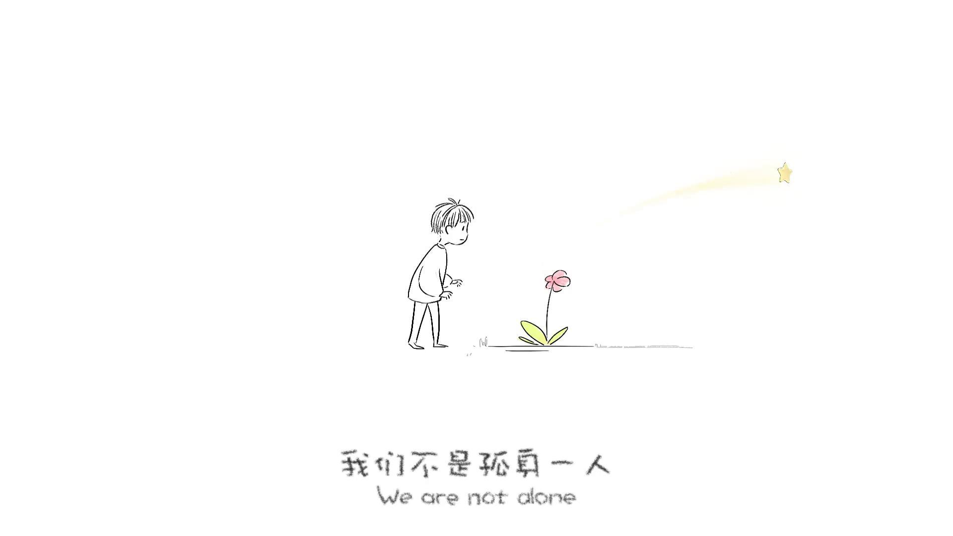 我们不是孤单一人[封面图].jpg