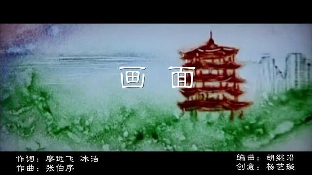 """公益歌曲《画面》礼赞战""""疫""""英雄[封面图].jpg"""