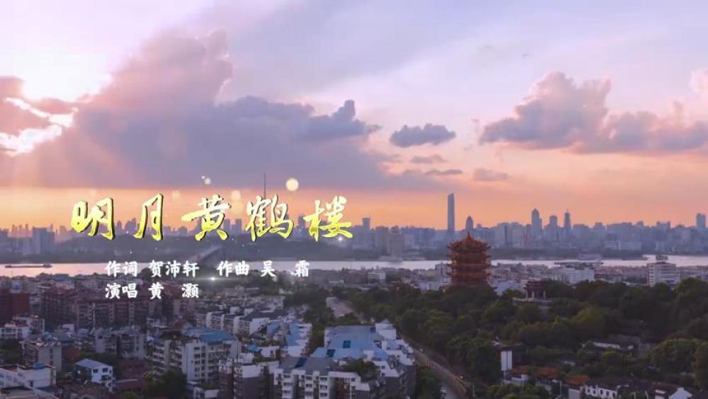 【抗疫战歌】MV《明月黄鹤楼》[00_00_05][20200414-112152].jpg