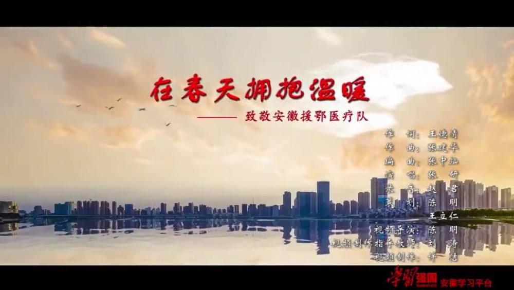 """团结""""艺""""心战疫情安徽艺术学院:在春天拥[00_00_02][20200414-112400].jpg"""