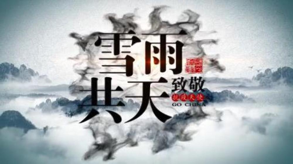 文明宅急song(41)雪雨共天!长春的[00_00_11][20200415-111421].jpg