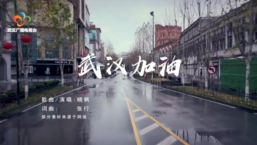 【抗疫战歌】安徽小伙创作歌曲《武汉加油》[00_00_03][20200416-103218].jpg