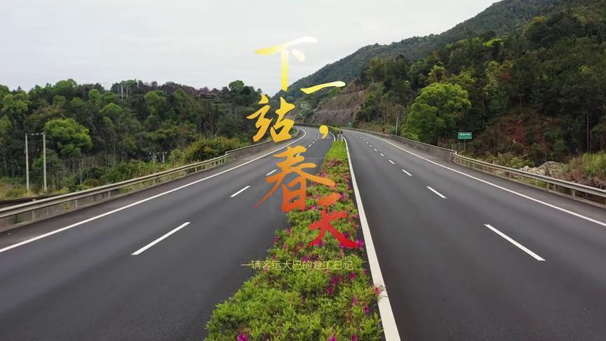 《下(xia)一站(zhan),春天》[封(feng)面圖].jpg