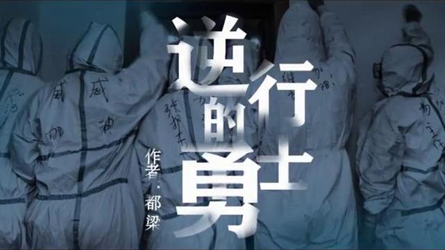 《逆行的勇士》[封面图].jpg