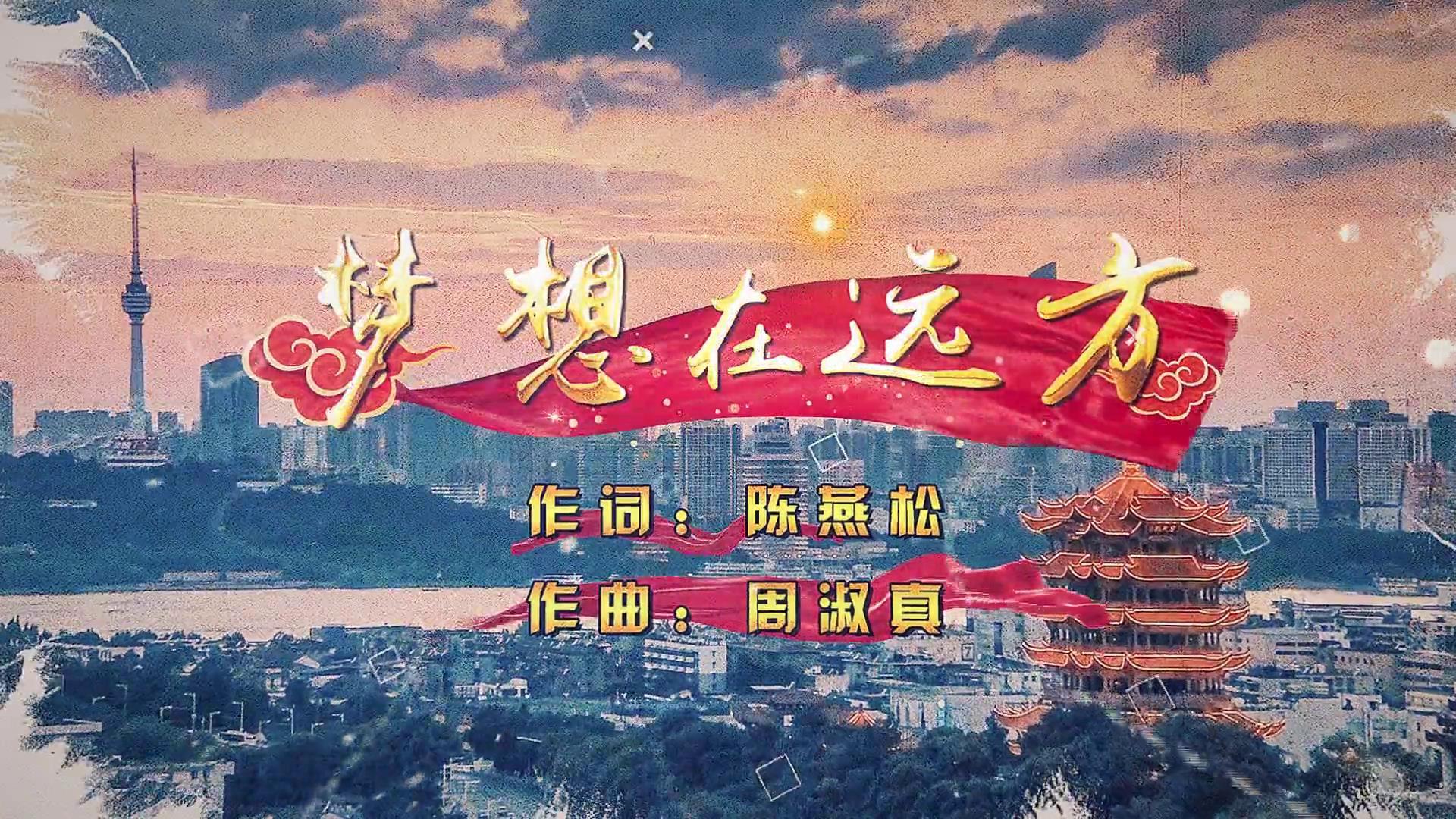 《夢(meng)想(xiang)在遠方》[封(feng)面圖].jpg