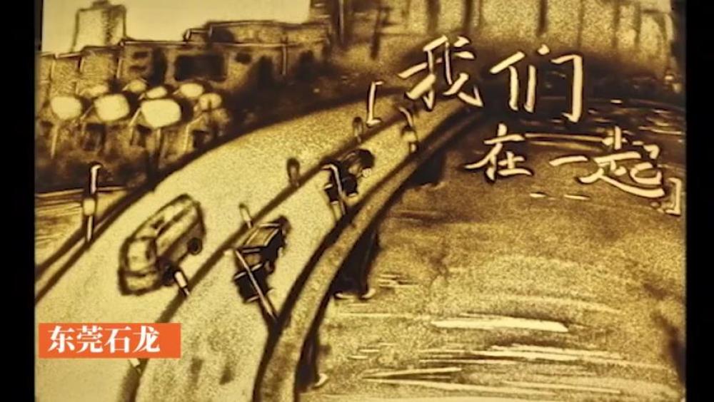 东莞石龙:小学老师用沙画艺术向所有抗疫英[00_00_01][20200427-123528].jpg