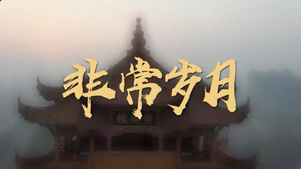 镜观中国特刊·非常岁月-新华网.png