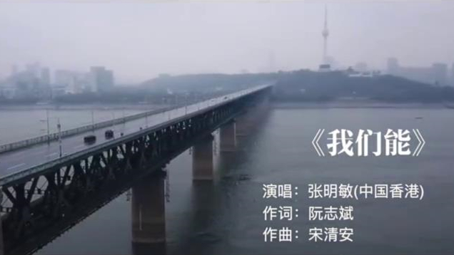 MV《大家能》[封面图].jpg