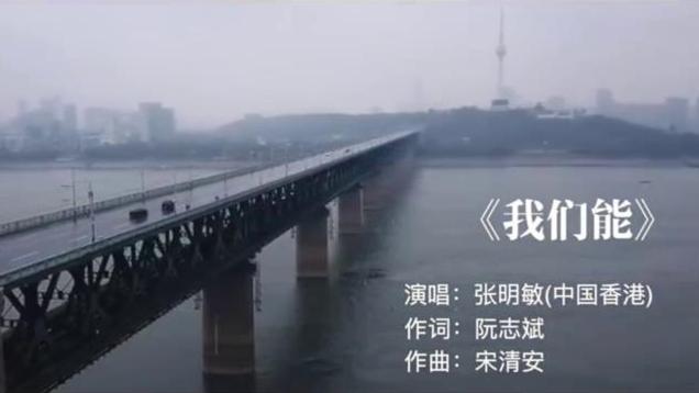 MV《我們能》[封(feng)面圖].jpg