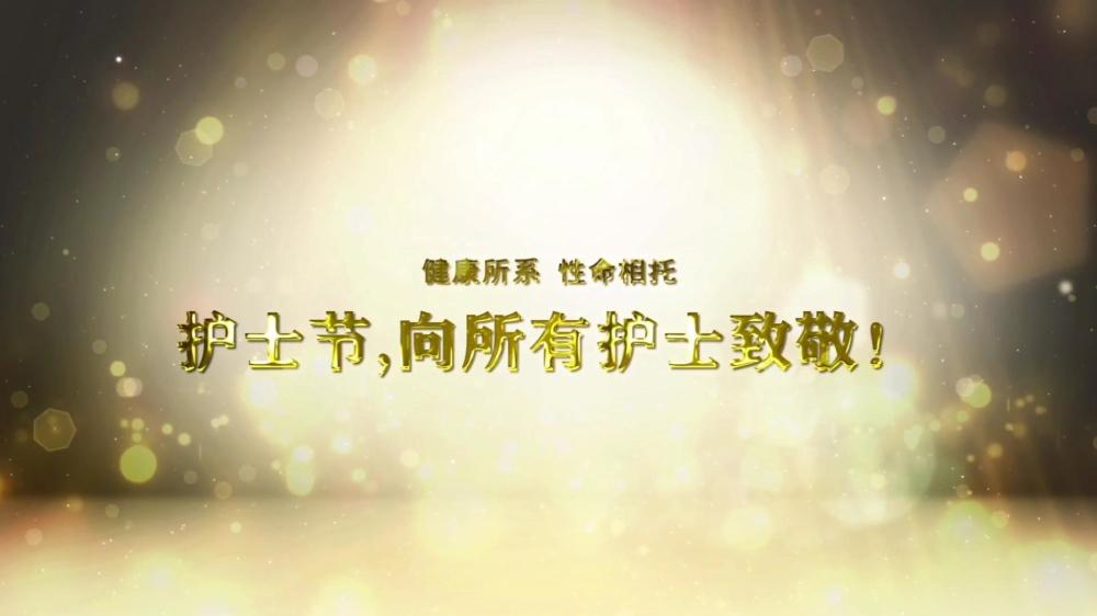 三明市护士节视频[00_01_08][20200512-111752].jpg